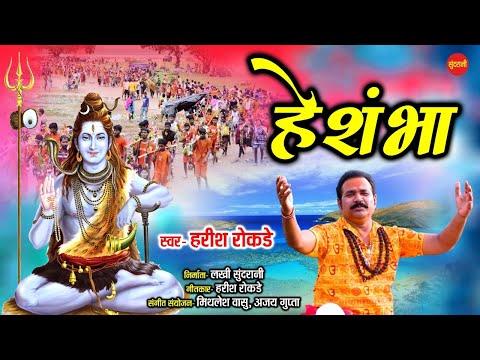 शिव सावन स्पेशल भजन - हे शंभा - He Shambha || Harish Rokde 9881164168 || Lord Shiva HD Video Song