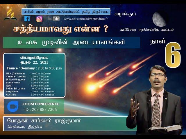 சத்தியமாவது என்ன ? DAY 6 - Tamil Sermon By Pastor Charles Rajkumar