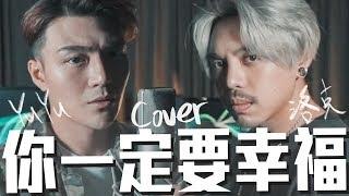 洛克XYuYu 翻唱《你一定要幸福》| 高音質非官方MV