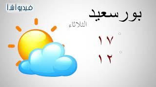درجات الحرارة المتوقعة الثلاثاء 19 فبراير