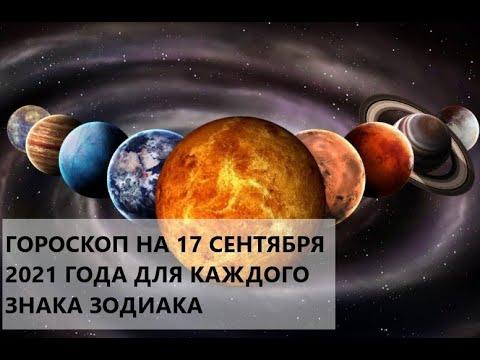 17 сентября 2021 года - квадрат Сатурн-Венера   Гороскоп для каждого знака зодиака