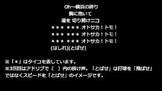 《歌詞》 Oh~横浜の誇り 胸に抱いて 道を 切り開けニコ *** *** ...