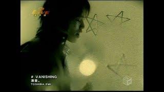 清貴 - VANISHING