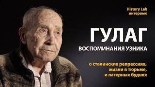 ГУЛАГ. Воспоминания узника Норильлага Сергея Щеглова | History Lab. Интервью