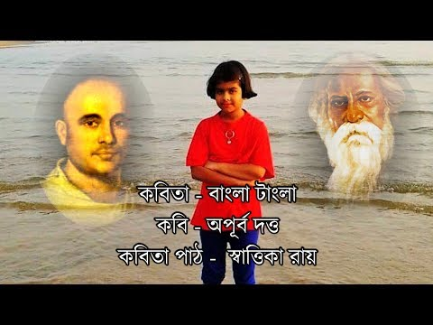 Bangla Tangla - A Recitation   Poet - Apurba Dutta   Recitation by Satwika Roy