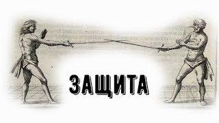 4. ЗАЩИТА. Уроки фехтования