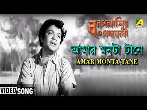 Amar Monta Tane   Bonpalashir Padabali   Bengali Movie Song   Shyamal Mitra