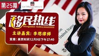 《移民热线》第25期2019.12.09