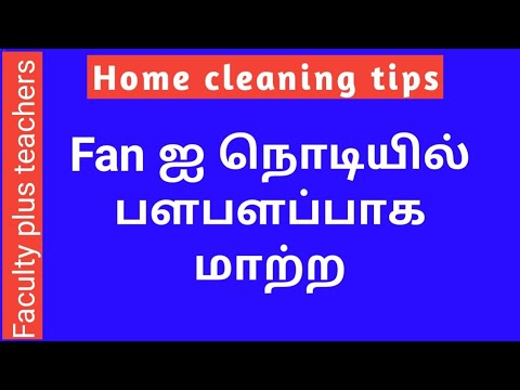 How to clean ceiling fan in 2 minutes