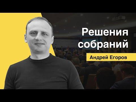РЕШЕНИЯ СОБРАНИЙ [Андрей Егоров Лексториум]