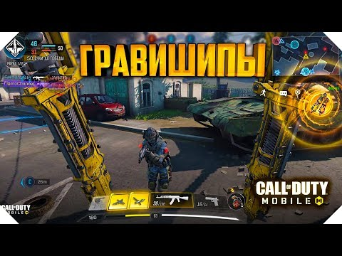 НОВЫЙ НАВЫК ОПЕРАТИВНИКА CALL OF DUTY MOBILE | ГРАВИШИПЫ CALL OF DUTY MOBILE