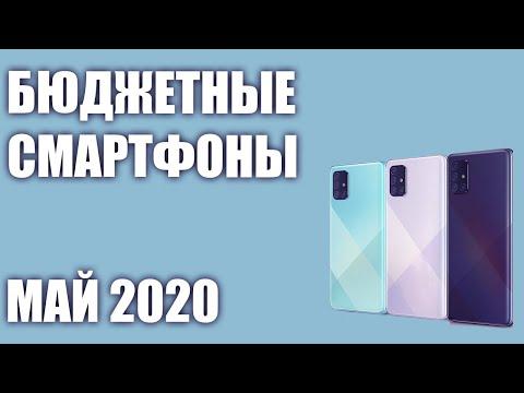ТОП—7. Лучшие бюджетные и недорогие смартфоны. Апрель 2020 года. Рейтинг!