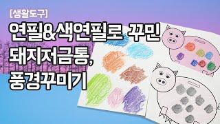 [생활도구] 프로타주 미술기법 /돼지저금통 꾸미기 / …