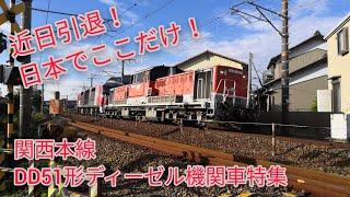 《#36》【近日引退】JR貨物DD51形特集 taken in 関西本線