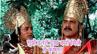 कर्ण के श्री कृष्ण से कड़वे सवाल भगवान कृष्ण के जवाब सुनकर मिलेगी आपको प्रेरणा  Krishna Karna Samvad