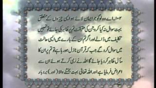 Surah Al-Maidah v.84-121 with Urdu translation, Tilawat Holy Quran, Islam Ahmadiyya