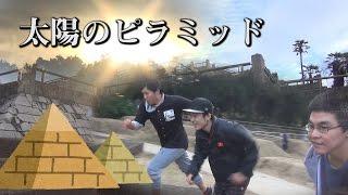 太陽のピラミッドに最速で登るのは誰だ!? thumbnail