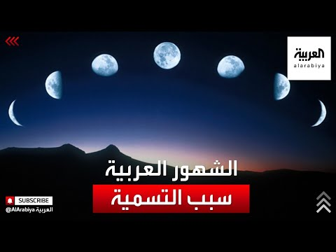 أسباب تسمية بعض الشهور العربية بأسمائها  - نشر قبل 37 دقيقة