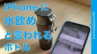 Apple Store 限定:スマートウォーターボトル!iPhone / Watchに「水を飲め!」と言われる・Hidrate Spark 3