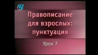 Русский язык. Урок 7. Пунктуация в союзном сложносочиненном предложении