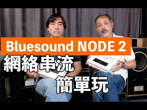 Bluesound NODE 2 網絡串流簡單玩