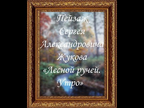 Пейзаж Сергея Александровича Жукова «Лесной ручей Утро»