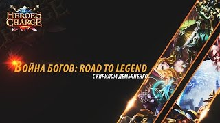 Heroes Charge. Война богов: Road to Legend #2