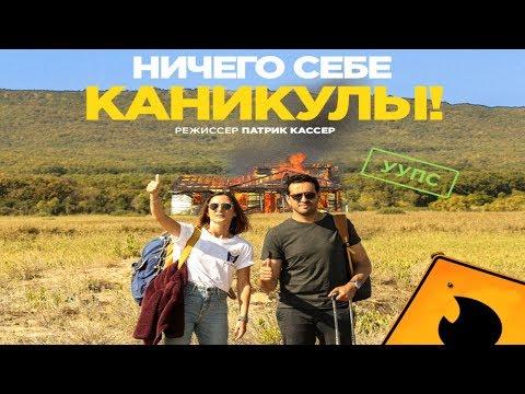 Ничего себе каникулы!/ Premières vacances /2018 /Фильм в HD