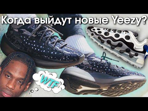 Новые Yeezy и Nike из космоса | Новости про кроссовки