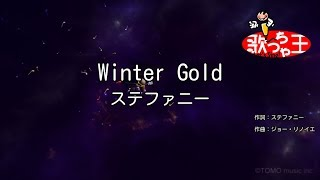 ステファニー - Winter Gold