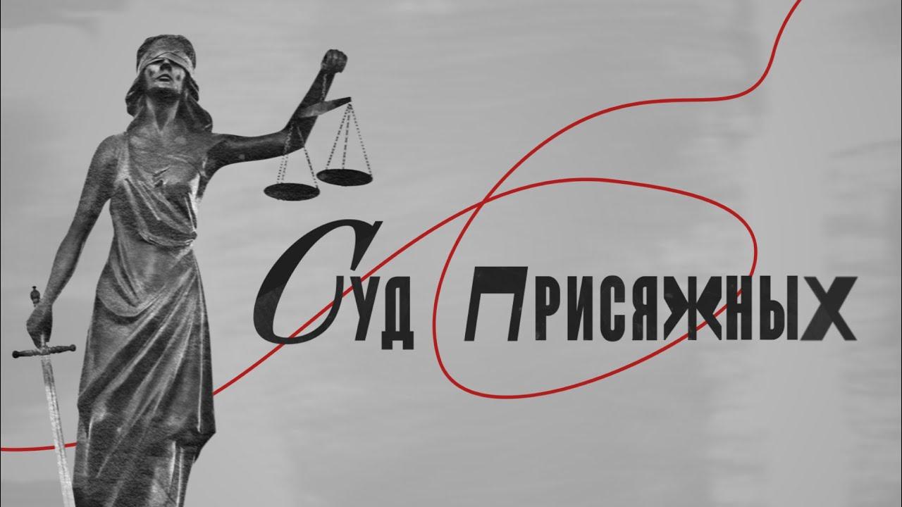 Самый гуманный суд в мире? Как устроен суд присяжных: по обе стороны вердикта