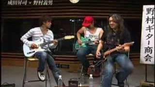 野村ギター商会 野村義男 vs 成田昇司 2/2.