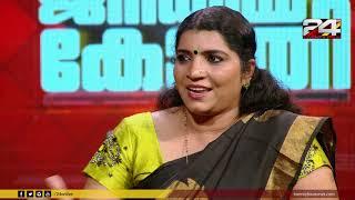 Janakeeya Kodathi | സരിത എസ് നായർ | ജനകീയ കോടതി | PART 1| Ep# 22