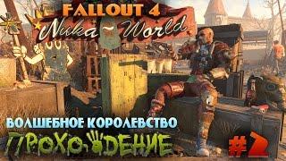 Приключения отморозка в fallout: nuka world - 2 часть детское королевство