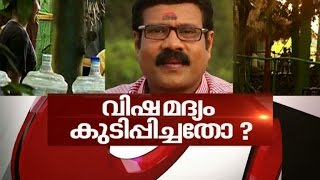 News Hour 14/06/16 Death of Mani was not natural, says medical team   News Hour 14/06/2016