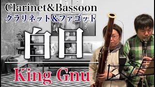 白日   King Gnuをクラリネットとファゴットで演奏してみた Clarinet&BassoonHakujitsu   King Gnu