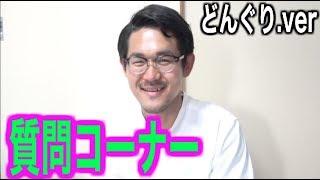 30000人突破記念!質問コーナーお答え編!!』 http://www.youtube.com/...