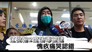 改名去衰3千萬入袋 江俊翰再沾毒10年努力GG | 蘋果娛樂 | 台灣蘋果日報