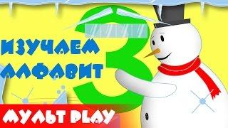 Алфавит для детей 3 4 5 6 лет. Буква З. Русский алфавит для ребенка. Развивающий мультик.