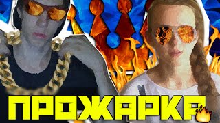 ПРОЖАРКА Fack'ты/ROAST YOURSELF CHALLENGE