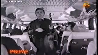 η Ζημιά - 1973
