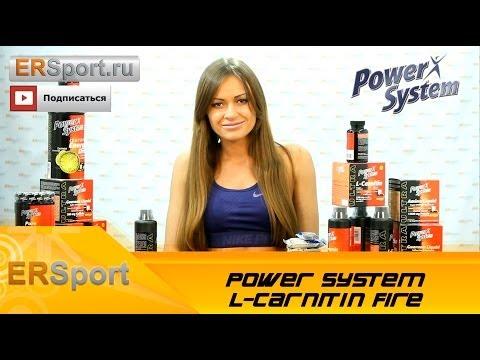 Power System l-карнитин
