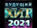 """Сборник """"Будущий Хит - 2021"""""""