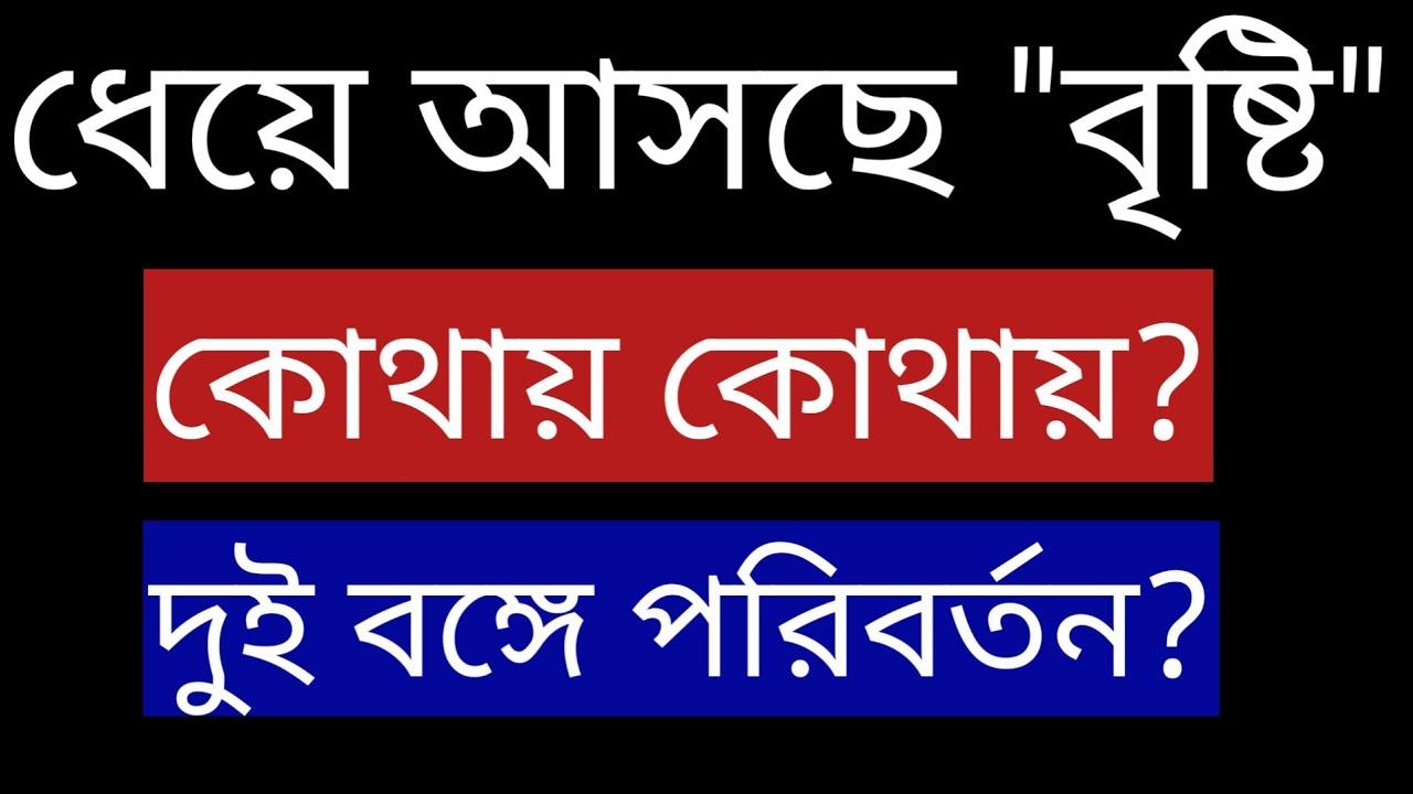 """ধেয়ে আসছে """"বৃষ্টি"""", কোথায় কোথায়?দুই বঙ্গে পরিবর্তন?  ll Latest Weather NewsUpdare Today,in bengali"""