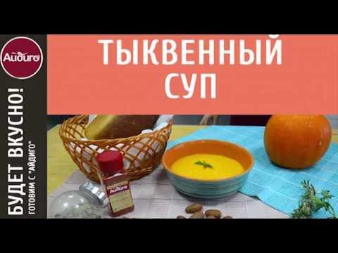 Тыквенный суп приготовить