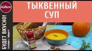 Как приготовить тыквенный суп? Смотрите пошаговый видео-рецепт от «Айдиго»!