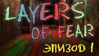 Layers of Fear — Часть 1: Это только начало!