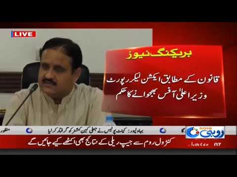 CM Usman Buzdar Takes Notice Of Doctors Availability In Hospitals | Rohi
