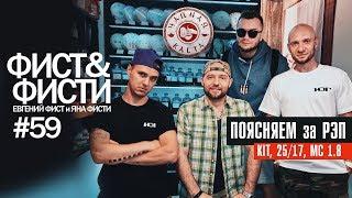 Как делать русский рэп. Андрей Кит (группа ЮГ). Чайная каста. Студия 25/17. MC 1.8 Лао Ли.
