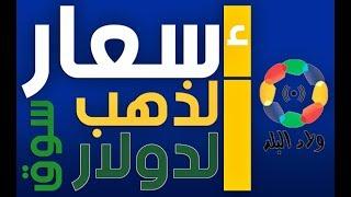 فيديوجراف  أسعار الدولار والذهب في مصر اليوم الأربعاء   أسايطة